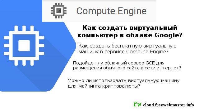 Как создать виртуальный компьютер в облаке Google?