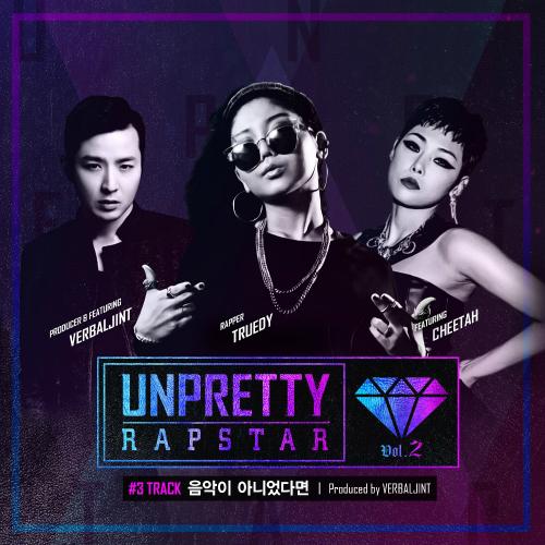 Truedy, CHEETAH – Unpretty Rapstar 2 Track 3