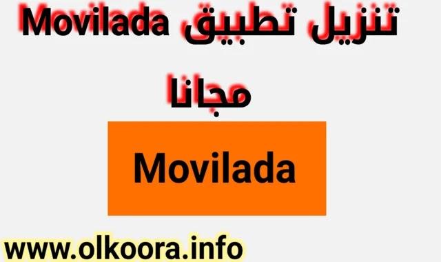تحميل تطبيق MoviLada لمشاهدة القنوات المشفرة بدون تقطيع للاندرويد 2020