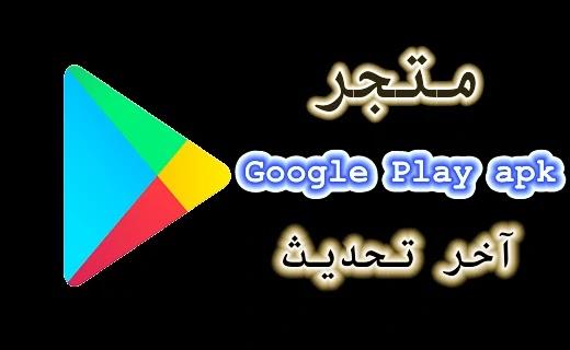 تنزيل متجر جوجل بلاي 2020