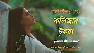 Kolijar Tukra Lyrics (কলিজার টুকরা) Raja Natok Song