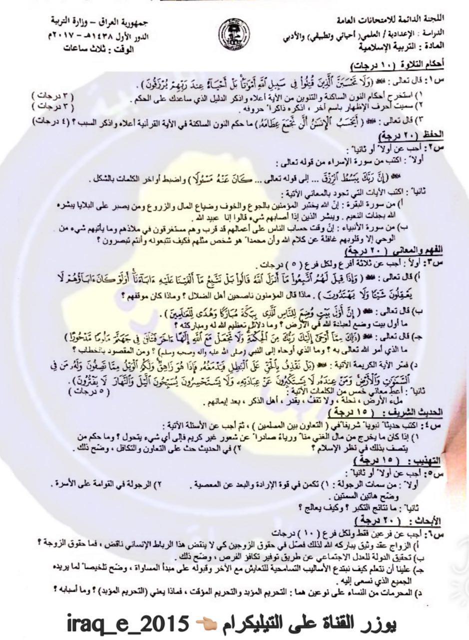 اسئلة الاسلامية للصف السادس الاعدادي
