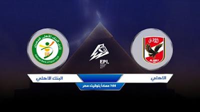 مشاهدة مباراة الاهلي ضد البنك الاهلي 22-07-2021 بث مباشر في الدوري المصري