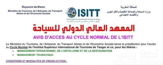 مباراة ولوج المعهد الدولي للسياحة ISIT Normal 2020