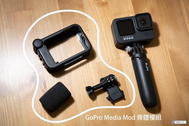 【開箱】發揮 GoPro 攝影機完整擴充能力 - Media Mod 媒體模組 - Media Mod 目前區分 HERO8、HERO9 兩個版本