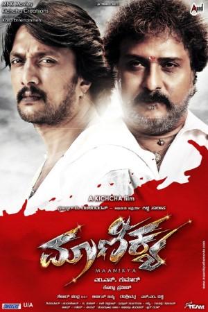 Download Maanikya (2014) Hindi Dubbed Movie 480p | 720p | 1080p WEBRip 400MB | 1GB