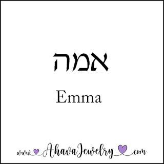 אֵמָה or Emma in Hebrew - Men and Women's Jewelry on Ahava Jewelry