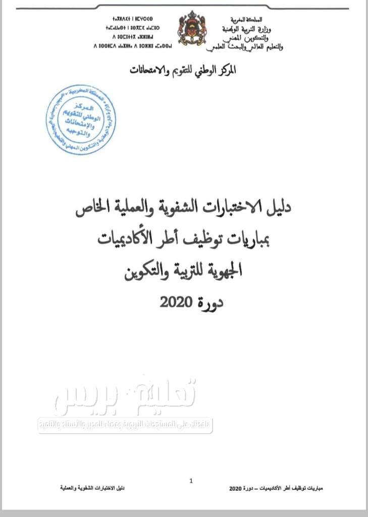 دليل الاختبارات الشفوية والعملية الخاص بمباريات  توظيف أطر الأكاديميات دورة 2020