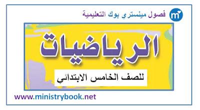 كتاب الرياضيات للصف الخامس الابتدائي 2018-2019-2020-2021