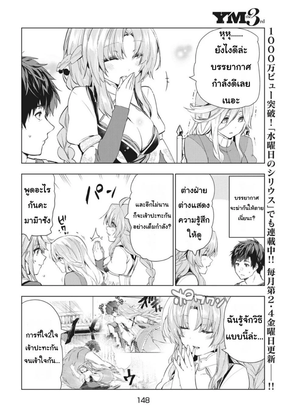 อ่านการ์ตูน Kaiko sareta Ankoku Heishi (30-dai) no Slow na Second ตอนที่ 19 หน้าที่ 13