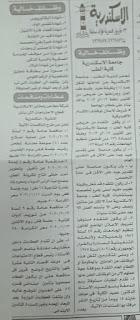 عاجل وظائف اهرام الجمعة 2019/12/27