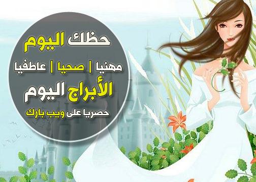 حظك اليوم الخميس 28-1-2021 إبراهيم حزبون
