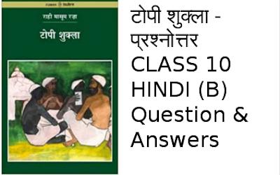 CBSE Class 10 Hindi(B) - टोपी शुक्ला - प्रश्नोत्तर (#cbseNotes)