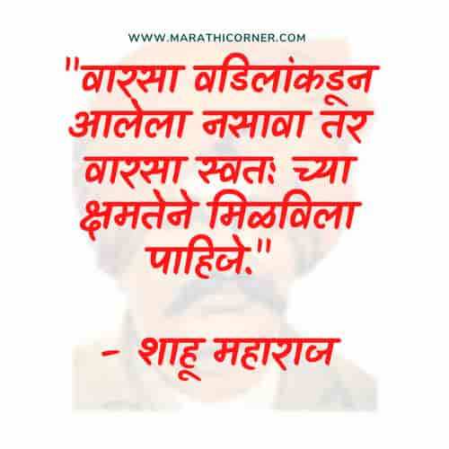 Shahu Maharaj Quotes in Marathi