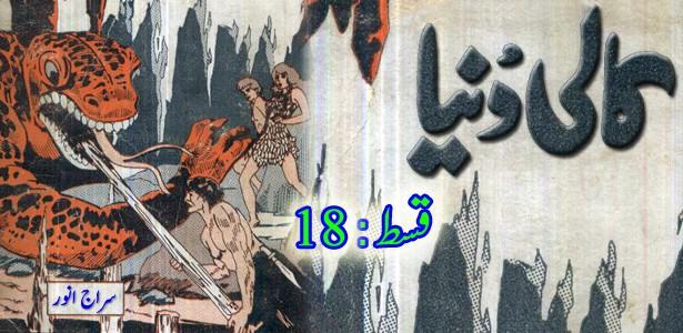 kali-dunya-siraj-anwar-ep18