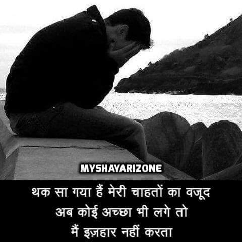 Sad Love Quotes in Hindi | Emotional Shayari