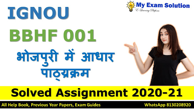 BBHF 001 SOLVED ASSIGNMENT 2020-21 in Hindi Medium