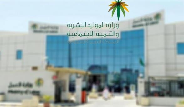 Ministry of Social Development invites the needy and affected by Pandemic to benefit from Food Support - Saudi-Expatriates.com