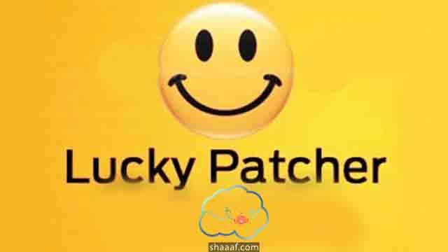 تحميل تطبيق lucky patcher بدون روت