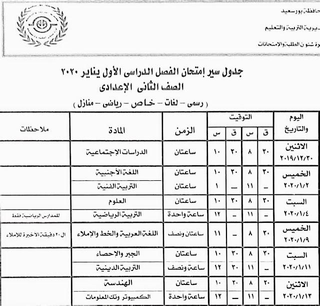 بورسعيد :جداول إمتحانات صفوف النقل بالمرحلة الإبتدائية والاعدادية الترم الاول 2020-2019