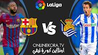 مشاهدة مباراة برشلونة وريال سوسيداد القادمة كورة اون لاين بث مباشر اليوم 15-08-2021 في الدوري الإسباني الدرجة الأولى