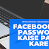 facebook password kaise pata kare ?