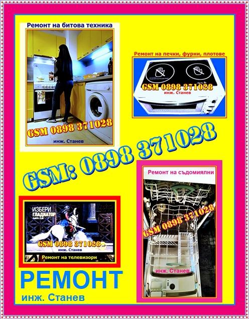 Ремонт на битова техника, перални, печки, фурни, керамични плотове, микровълнови, миялни, сушилни, аспиратори, абсорбери, телевизори, диспозери, в дома,  Ремонт на перални,Ремонт на печки,Ремонт на фурни,Ремонт на керамични плотове, Ремонт на микровълнови,Ремонт на миялни,Ремонт на съдомиялни, ремонт на пералня, Ремонт на сушилни,Ремонт на аспиратори, Ремонт на абсорбери,Ремонт на телевизори,Ремонт на диспозери,Ремонт  в дома,   Инж. Станев, ремонт на  електроуреди, сервиз,  Техник,  ремонтира пералня,  печката не работи, поправка на битовата техника,  ремонт в събота и неделя,  майстор в София,   Ремонт на битова техника в неделя,  видео,  Фейсбук страница на инж. Станев, ремонти на перални, плотове, аспиратор,   техника за дома,
