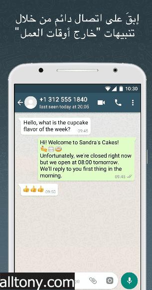 تحميل واتساب للأعمال WhatsApp Business للأيفون والأندرويد APK
