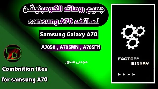 """تحميل جميع روم الكومبنيشن""""Combinition""""  لهاتف Samsung Galaxy A70"""