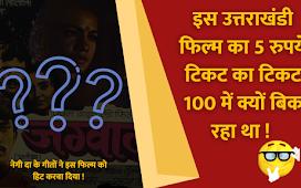 Uttarakhand's First film तो जग्वाल बनी लेकिन घरजवैं जैसी Popular movies अब तक क्यों नहीं बनी !