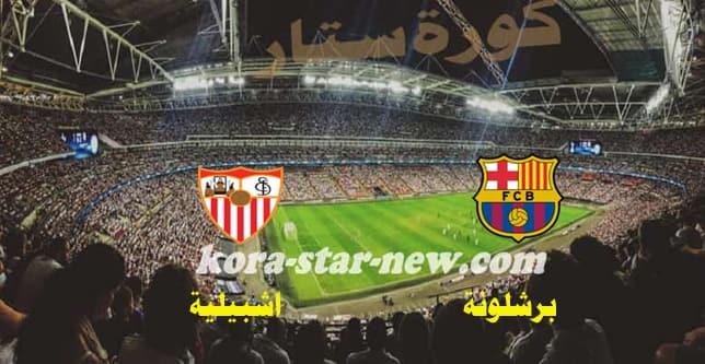 مباراة برشلونة واشبيلية كورة ستار