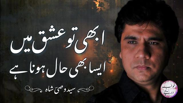 Abi To Ishq Main Aisa Bhi Haal Hona Hai - Syed Wasi Shah Poetry