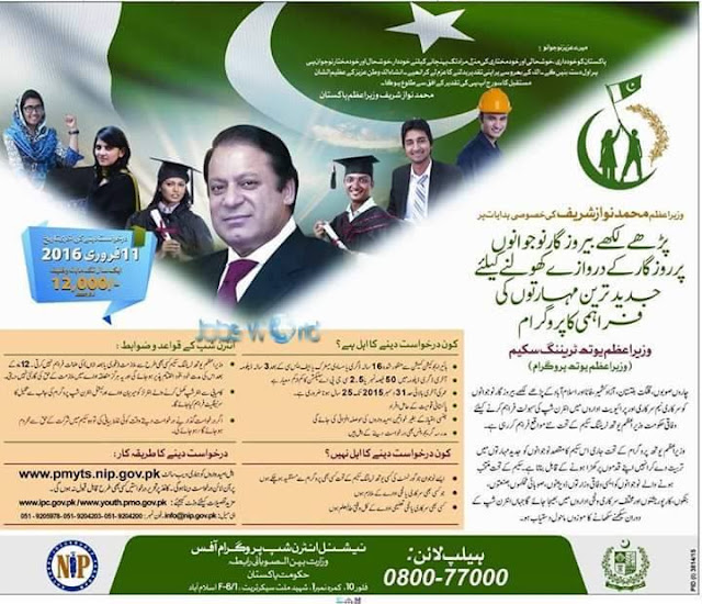 PM Youth Training Scheme Online Application Portal. Before 11.02.2017