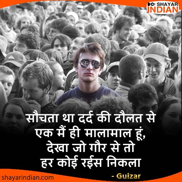 Gulzar Best Sad Shayari on Dard in Hindi | Daulat, Malamal, Raees