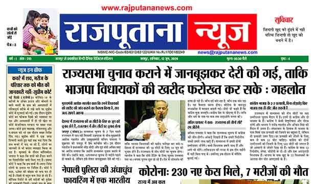 राजपूताना न्यूज़ ई पेपर 13 जून 2020 राजस्थान डिजिटल एडिशन