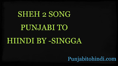 SHEH-2-SONG-PUNJABI-TO-HINDI-BY-SINGGA