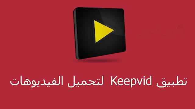 تطبيق تحميل فيديو الفيسبوك واليوتيوب