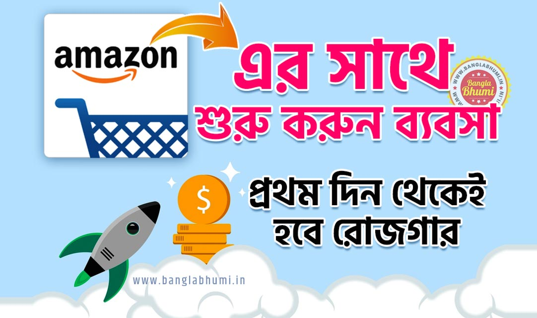 Start Business With Amazon Online West Bengal