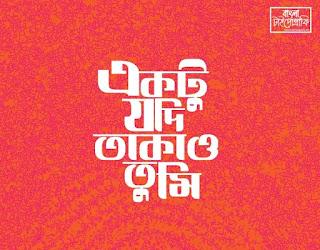 নিলাদ্রী মৈত্রী ফ্রি বাংলা ফন্ট দিয়ে বাংলা টাইপোগ্রাফি ডিজাইন শিখুন । Learn! How to design Bangla typography