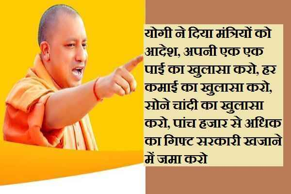 yogi-adityanath-order-minister-to-disclose-properties-and-assets