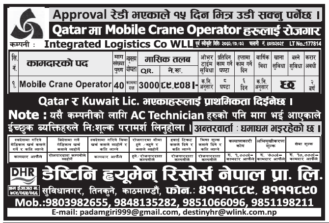 Jobs in Qatar for Nepali Salary Rs 89,904