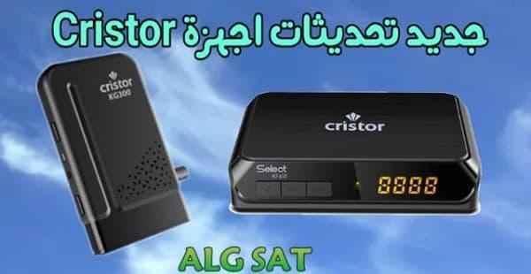جديد تحديثات اجهزة كريستور Cristor KG300- KF610 Select  محدث باستمرار