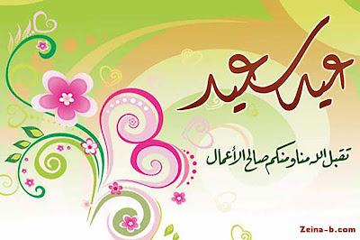 عيد سعيد ، تقبل الله منا ومنكم صالح الاعمال ، صور عن العيد ، عيد الفطر المبارك