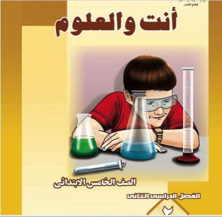 منهج الصف الخامس الابتدائى فى العلوم الترم الثانى 2020 (مذكرة وفيديو )