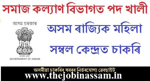 Assam State Resource Center for Women Development Recruitment 2019