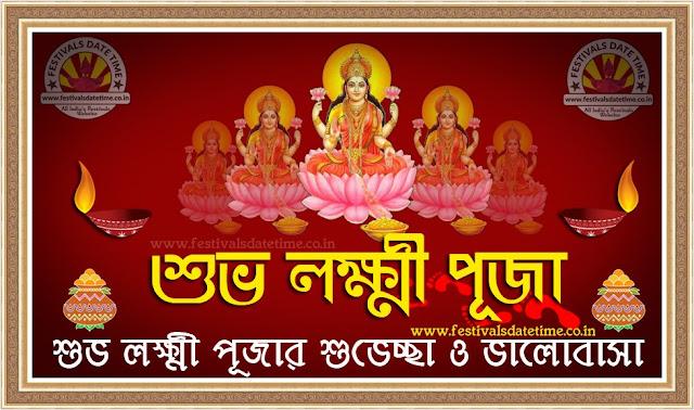 Lakshmi Puja Bengali Wallpaper Free, Kojagori Lakshmi Puja Bengali Wallpaper
