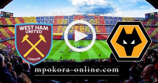 مشاهدة مباراة وولفرهامبتون ووست هام بث مباشر كورة اون لاين 05-04-2021 الدوري الإنجليزي