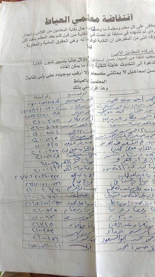انتفاضة المعلمين اليوم 8/8/2016 وبدأت من العياط . بالصور توقيعات المعلمين لسحب الثقة من النقابة .
