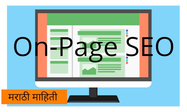 On page seo marathi mahiti kase karave