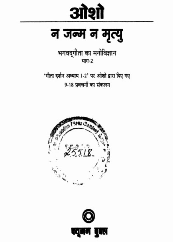 bhagwadgeeta-ka-manovigyan-osho-भगवतगीता-का-मनोविज्ञान-ओशो